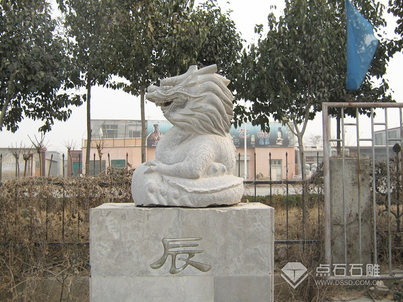 石雕十二生肖龙
