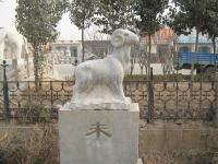 石雕十二生肖羊