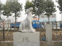 石雕十二生肖狗