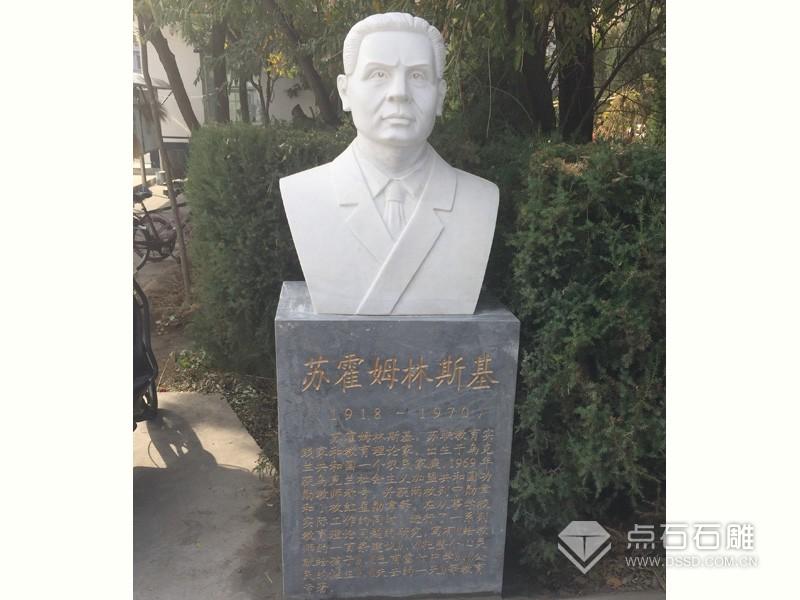 苏霍姆林斯基雕像